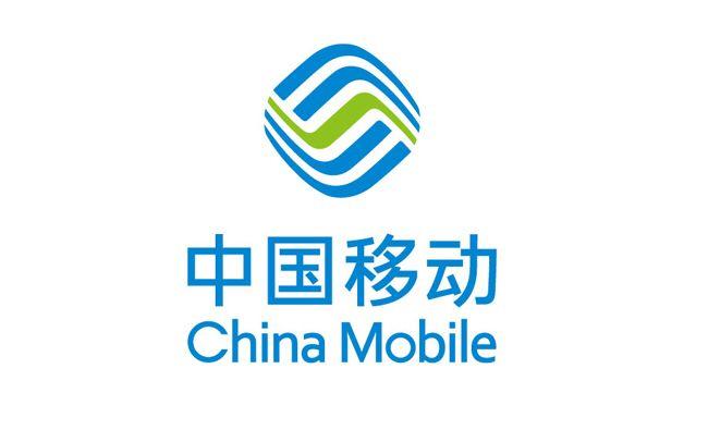 中国移动.jpg