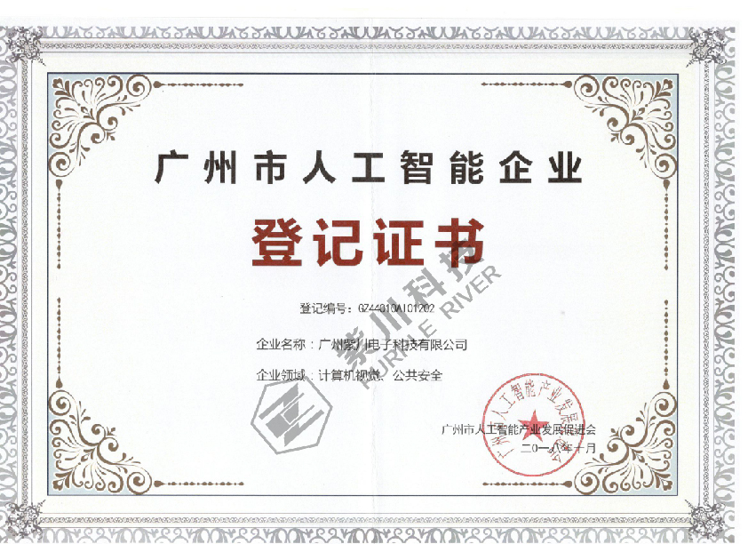 AI Enterprise Certificate