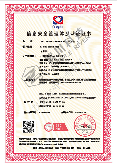Information Security Management System Certificate