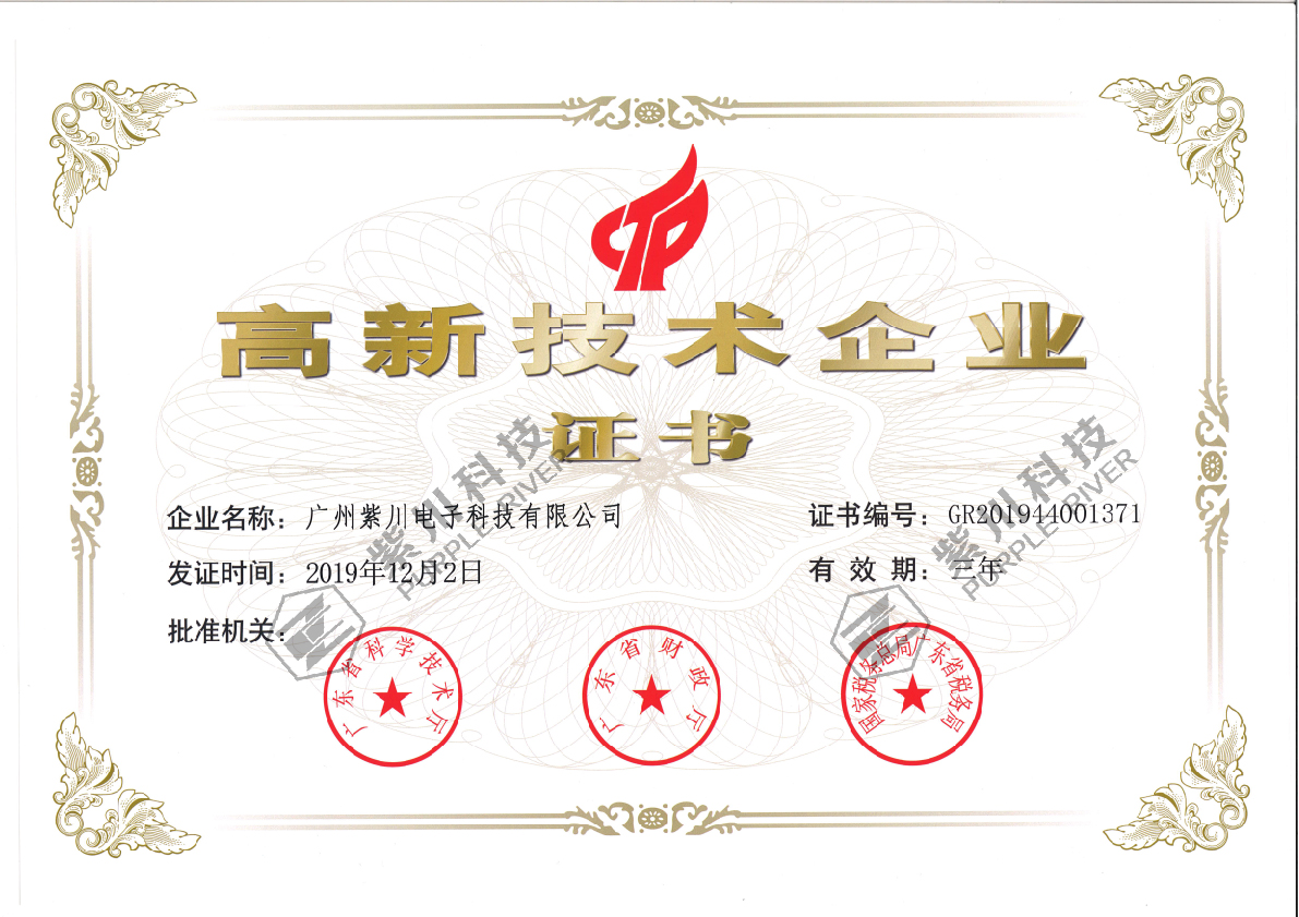 High and New Technology Enterprise Certificate