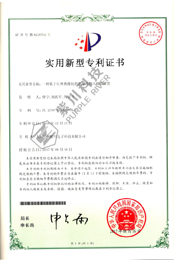 Patent for Utility Model 3