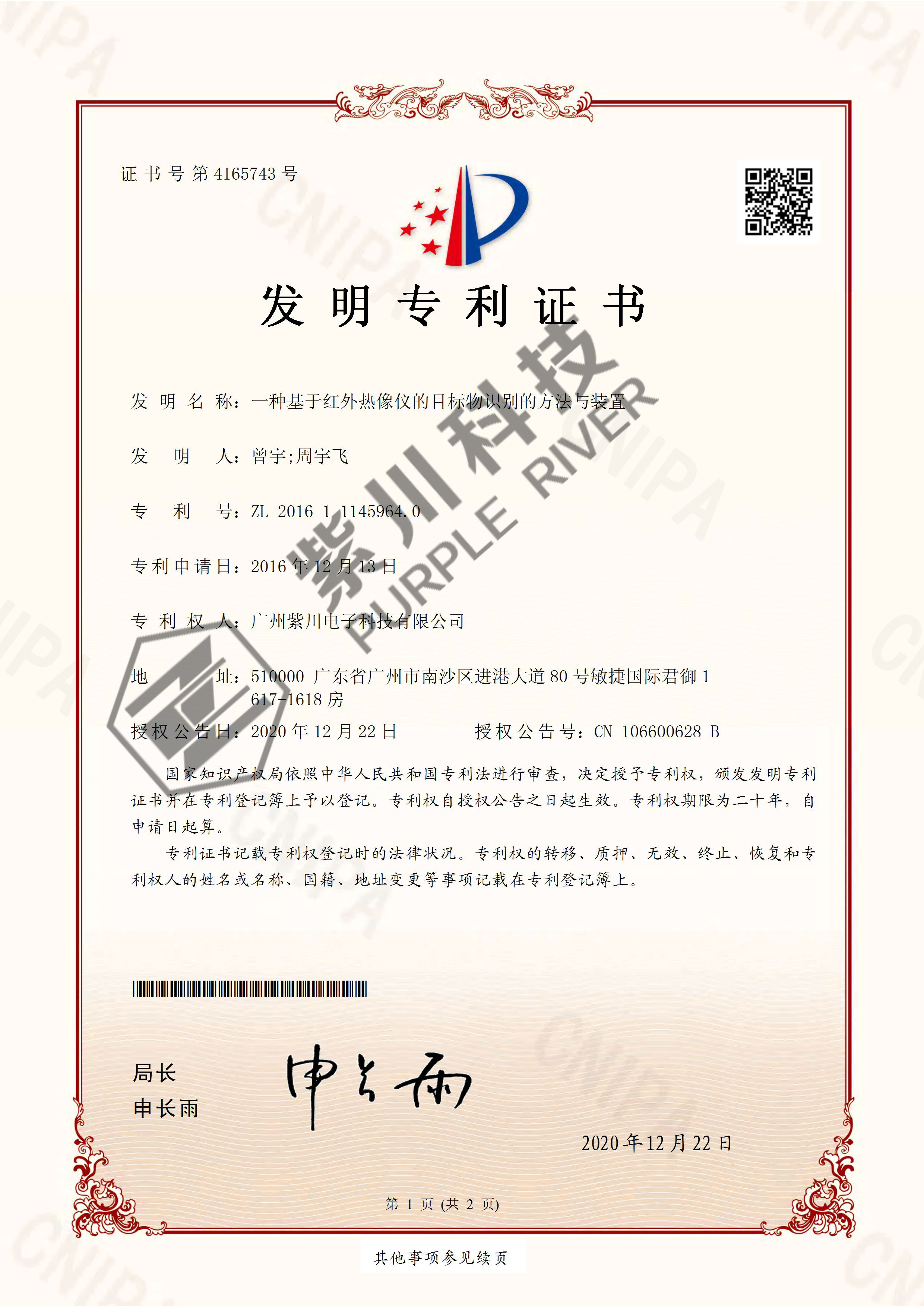 Patent for Invention 4